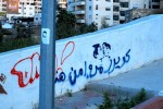 "Graffiti in Ramallah reads ""Queers passed through here."" (Image courtesy of Al-Qaws)"