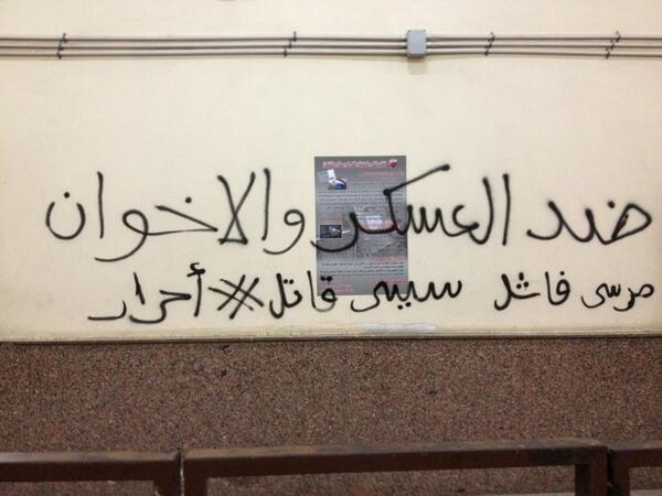غرافيتي مناهض للعسكر والإسلاميين